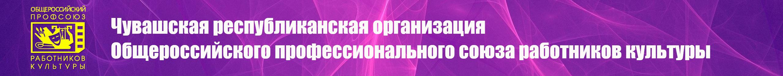 Чувашская республиканская организация Общероссийского  профессионального союза работников культуры